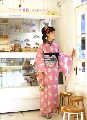 И спец журнал - Как шить и носить кимоно (людей и для кукол)))